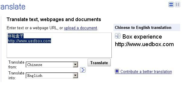 Google翻译有更新