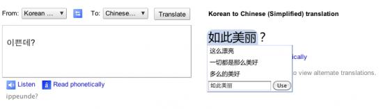 Google Translate 新功能:备选释义