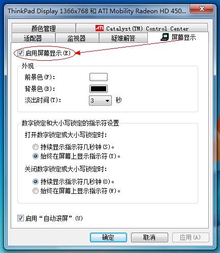 ThinkPad的hotkey features热键问题