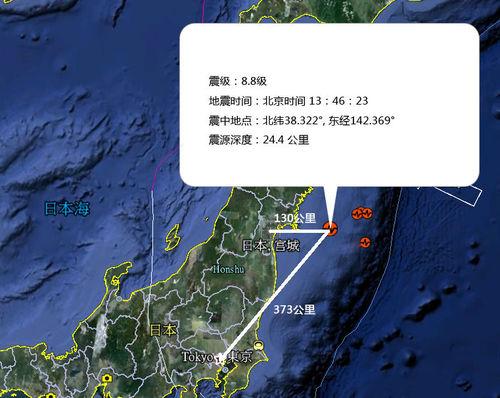 3·11日本本州岛海域地震