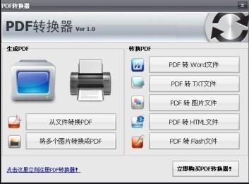 PDF转换器注册码