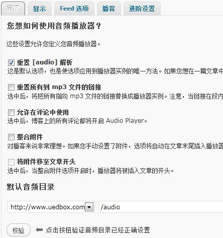 WordPress Audio Player