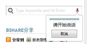 WordPress 添加语音搜索