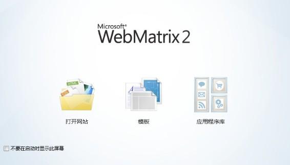 WebMatrix 2初夜