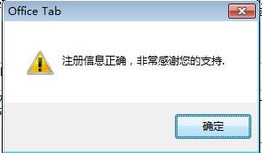 Office Tab 9.0企业版 (注册码)