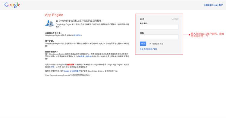 配置Google App Engine(Gae飞墙)