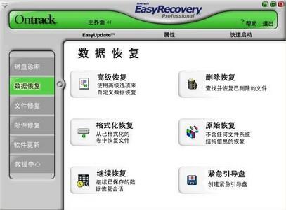 easyrecovery注册码