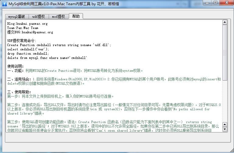 MYSQL工具