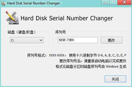 硬盘序列号修改工具