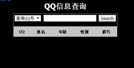 社工库源码大全(持续更新)