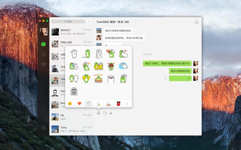 微信 Mac 版