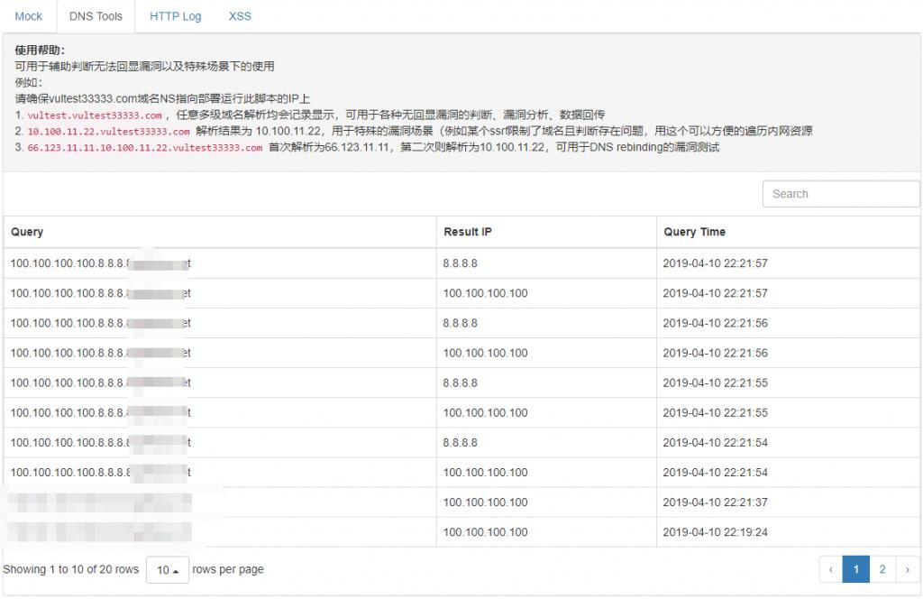 VTest - 漏洞测试辅助系统