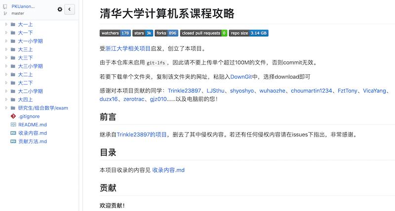 GitHub上各大高校课程资料及国外公开课视频