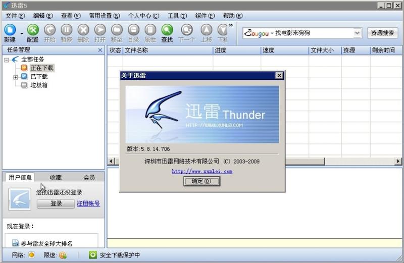 迅雷Thunder V5.8.14.706老版本无广告典藏版
