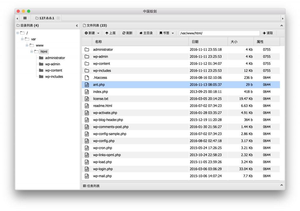 中国蚁剑AntSword:开源的跨平台WebShell管理工具