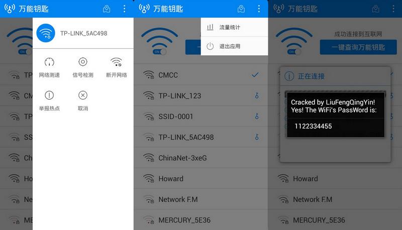 WiFi万能钥匙 国内版 v4.3.85 去广告显密码 极简版