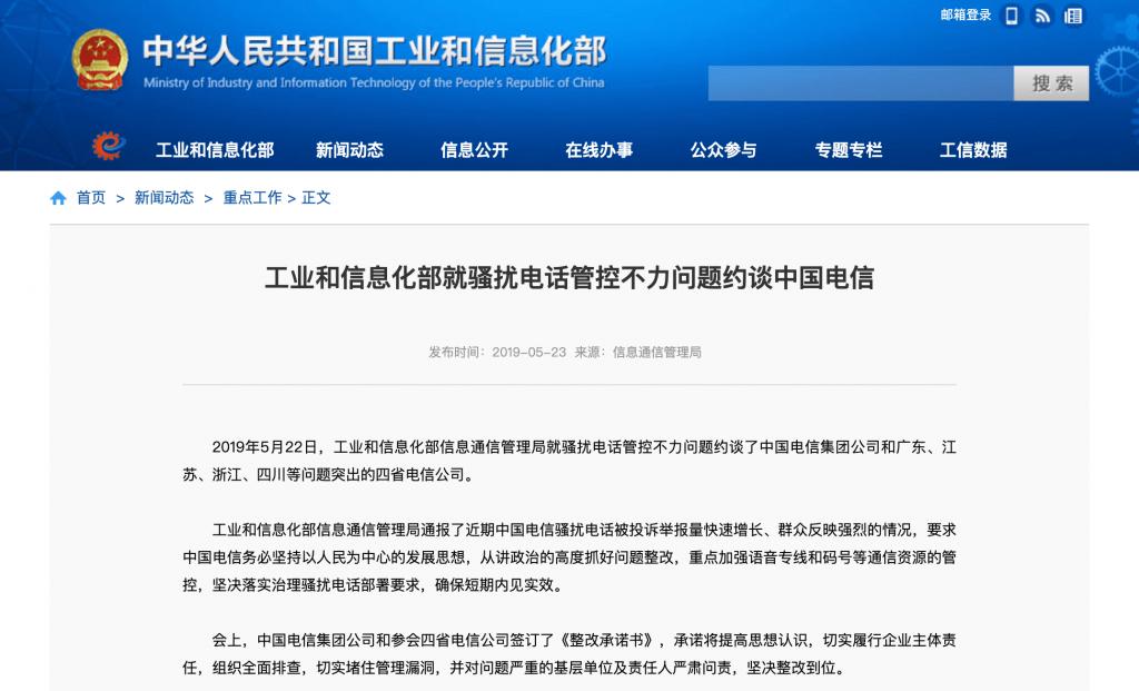 骚扰电话没完没了,中国电信被工信部约谈