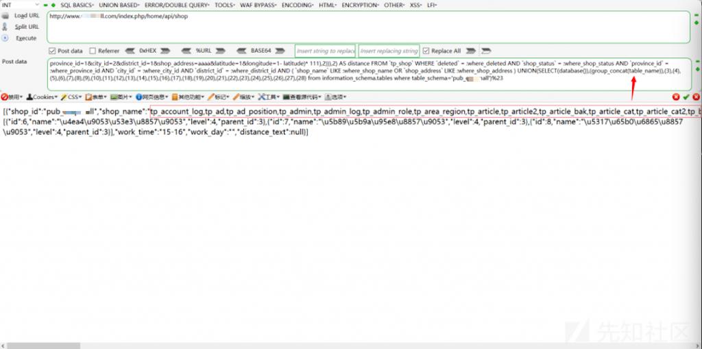 TPshop API接口前台注入漏洞(通杀3.X)