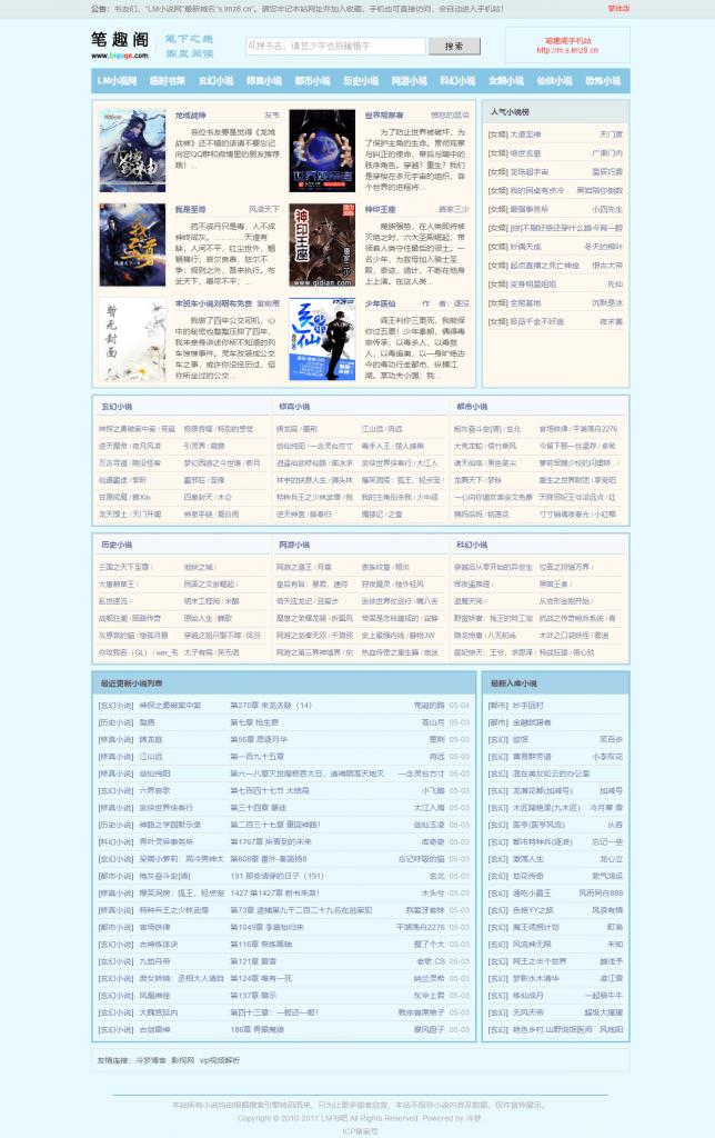 YGBOOK v6.14破解版,全自动小说采集程序