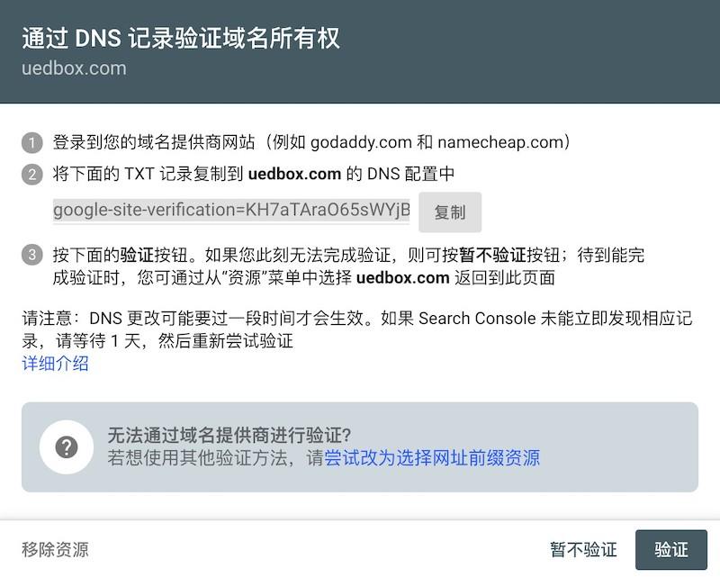 Google站长工具DNS验证所有权
