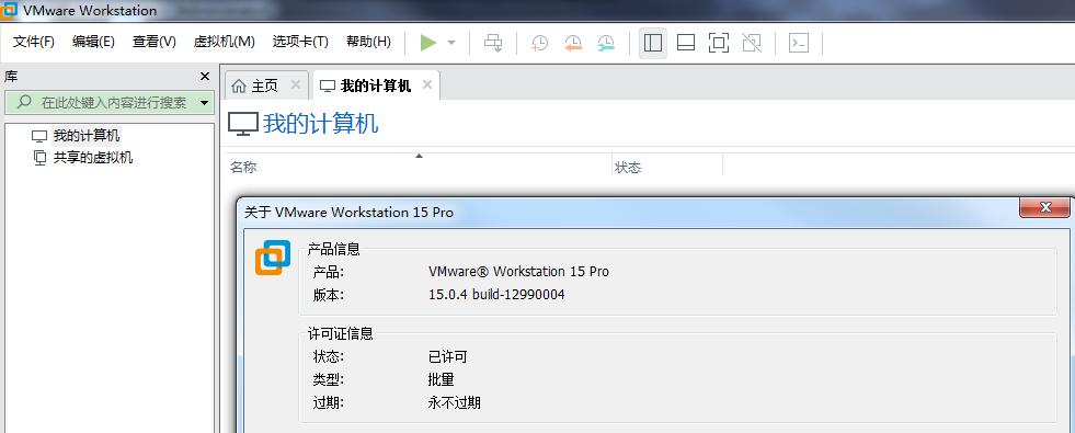 VMware各版本永久激活秘钥/许可证
