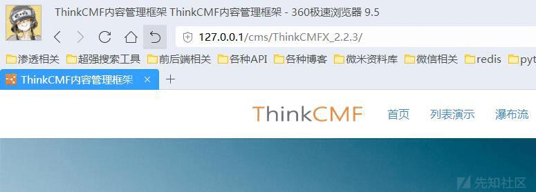 ThinkCMF 2.x漏洞合集