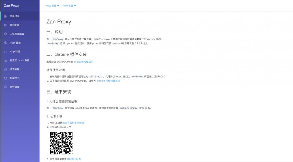 Zan Proxy - 专业的代码调试HTTP代理服务器
