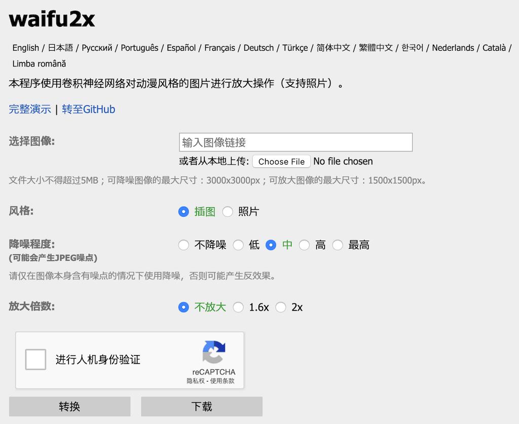 AI人工智能图片无损放大、拉伸、降噪神器:waifu2x