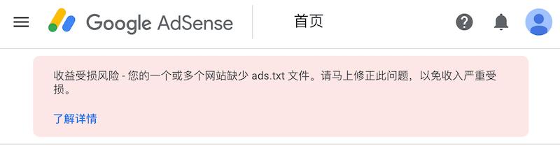 收益受损风险 - 您的一个或多个网站缺少 ads.txt 文件