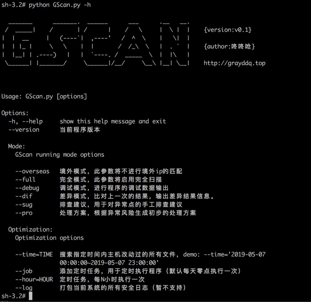 GScan:Linux Checklist自动化检测,结果聚合|黑客攻击溯源