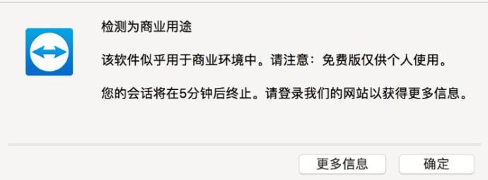 彻底解决TeamViewer被检测出商业用途限制