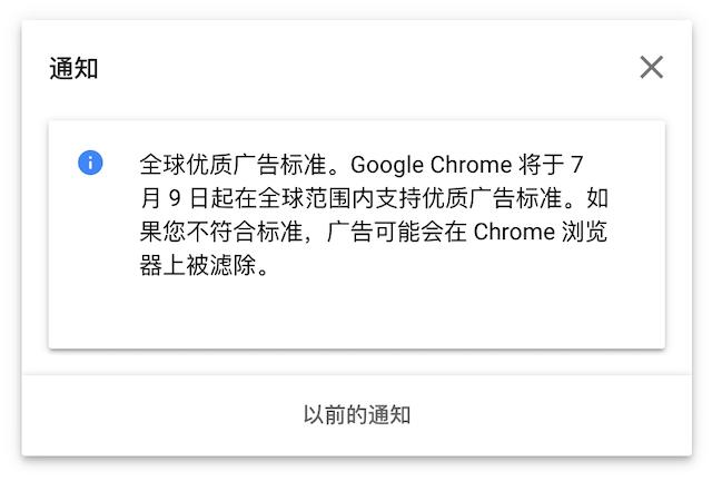 Google Chrome 将于 7 月 9 日起在全球范围内支持优质广告标准
