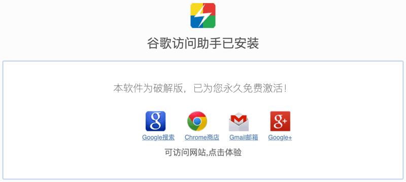 谷歌访问助手破解版