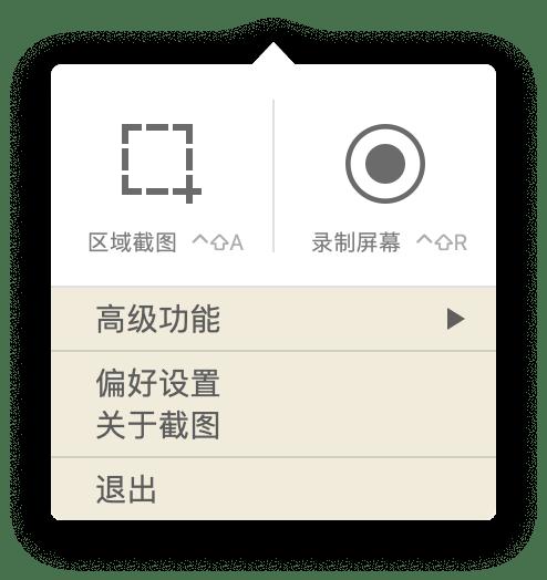 macOS Mojave屏幕快照,最优的MAC截图工具带录屏