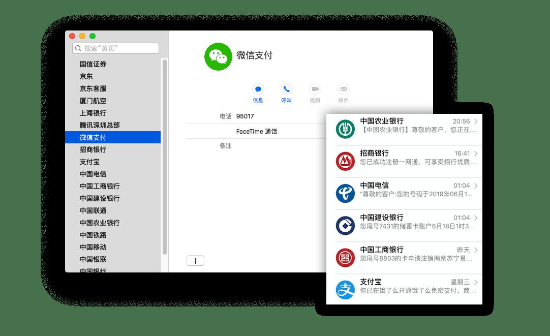vCards 中国黄页 - 优化iOS 来电、信息界面体验