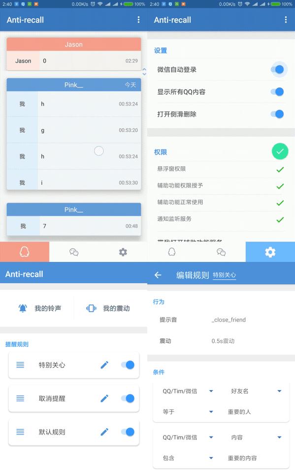QQ/微信防撤回神器Anti-recall,Android免root查看撤回消息和闪照