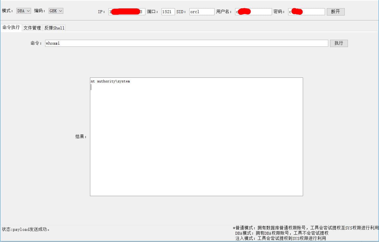 一款Oracle数据库命令执行工具:oracleShell
