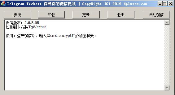 微信聊天安全加密插件,类似Telegram的端对端安全加密:TgWechat