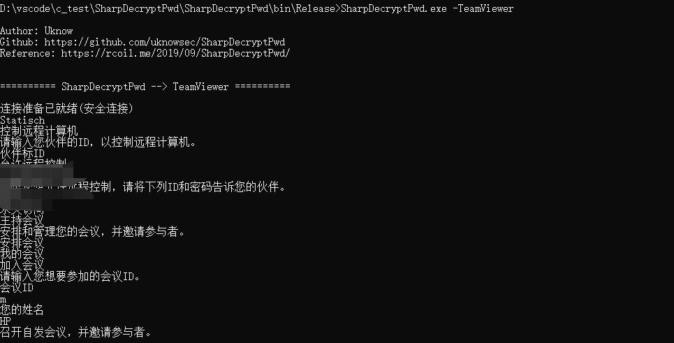 Windows常用程序密码读取工具:SharpDecryptPwd