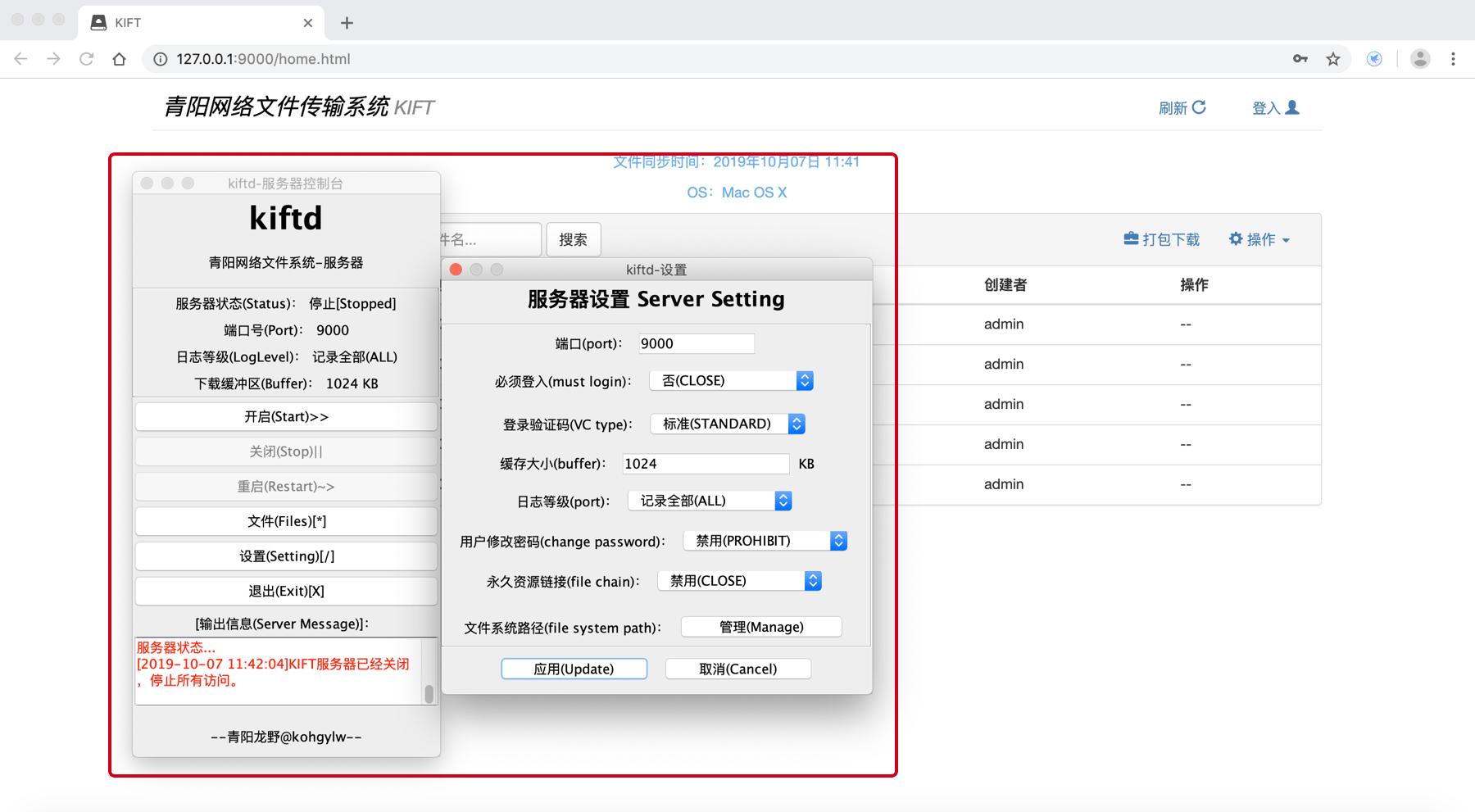一款面向个人/团队/小型组织的开源网盘系统:kiftd