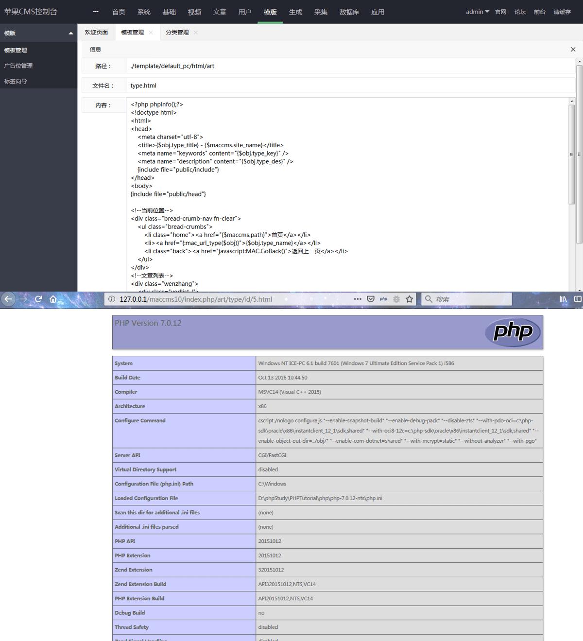 CVE-2019-9829:Maccms苹果CMS后台GetShell漏洞