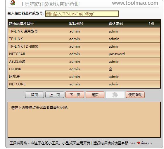 网络设备/路由器默认密码在线查询网站